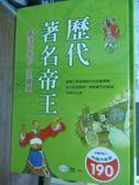 【書寶二手書T6/少年童書_PFE】歷代著名帝王_顏瑞男