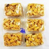 (古早味) 手工現做沙其瑪-黑糖味 1袋600公克(20入)(沙其馬)