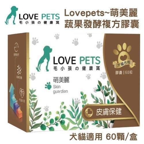 『寵喵樂旗艦店LOVE PETS《萌美麗 蔬果發酵複方膠囊》犬貓適用 60顆/盒 保護毛孩皮膚