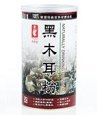 (即期品) 天香堂 黑木耳粉(無糖) 300g/罐 效期至2021.07.15