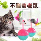 貓磨牙玩具耐咬仿真老鼠寵物咬牙貓咪用品不倒翁小貓毛絨逗貓老鼠  Cocoa