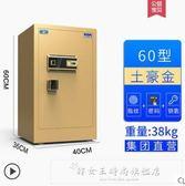 保險櫃家用小型辦公單門60cm 70cm高隱形指紋密碼保險箱CY『韓女王』