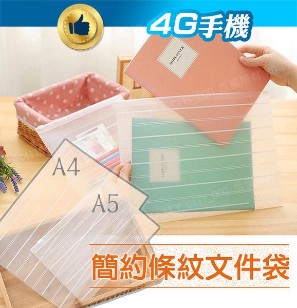(A4)條紋磨砂文件袋  A4 收納袋 環保 透明磨砂文件袋 資料袋 拉鍊筆袋 防水 耐磨【4G手機】