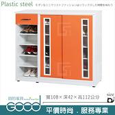 《固的家具GOOD》108-05-AX (塑鋼材質)3.6尺一抽拉門鞋櫃-桔/白色【雙北市含搬運組裝】