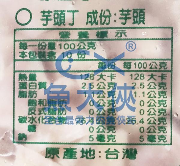1H1A【魚大俠】AR050冷凍芋頭丁(1kg/包)#切丁
