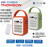 保固一年【THOMSON】TM-TCDT10U 安規認證可聽廣撥收音機藍芽喇叭音響音箱 超高續航 藍牙手提音響
