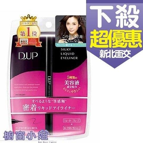 日本 D-UP 極細絲滑防水眼線液筆 極黑 0.55ml