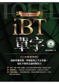 新托福100  iBT單字(附學習光碟)