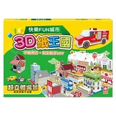 3D紙王國-快樂FUN城市