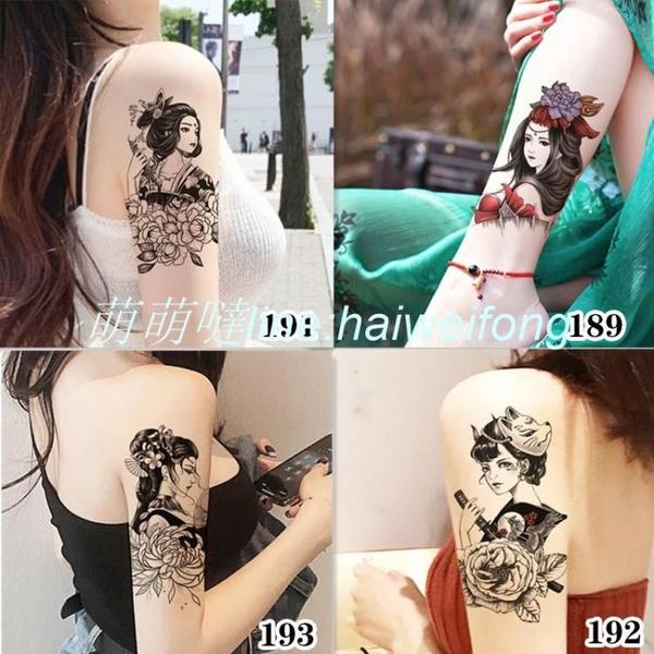 紋身貼10張防水女持久花臂韓國性感藝妓腿部腹部手臂遮疤仿真刺青貼紙【萌萌噠】