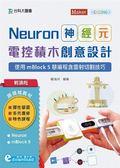 輕課程 Neuron神經元電控積木創意設計 - 使用mBlock5慧編程含雷射切割技巧