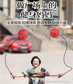 中老年人健身球甩甩球跳跳球兒童玩具球彈力球手摔球鍛煉肩頸運動YYJ 阿卡娜