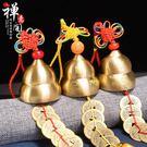 開光五帝錢鈴鐺掛件純銅葫蘆風鈴中國結掛飾客廳招財家居風水飾品