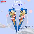 Caplico巨人甜筒-牛奶風味 32.7g【限量發售】【合迷雅好物超級商城】