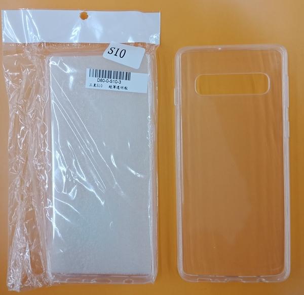 【台灣優購】全新 SAMSUNG Galaxy S10 專用極薄手機透明軟套 TPU軟套~只要59元