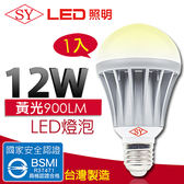 【SY 聲億科技】全電壓 LED 12W 燈泡 CNS認證 黃光(1入)