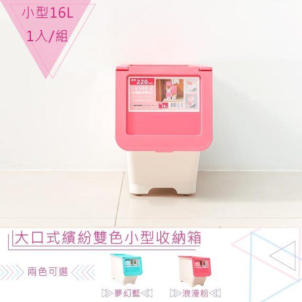 【dayneeds】【免運費】大口式繽紛雙色[1入] 浪漫粉_小型收納箱/衣物收納箱/置物箱/整理箱