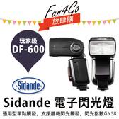 放肆購 Kamera Sidande DF 600 通用型 電子閃光燈 斯丹德 閃燈 GN58 單點觸發 Canon Nikon Panasonic Sigma Fujifilm