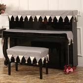 鋼琴罩 北歐鋼琴套半罩簡約防塵罩琴蓋布巾韓國全罩凳套美式三件套T 3款