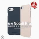 贈貼 液態殼 MIUI 紅米 Note6 Pro *6.26吋 硅膠 手機殼 矽膠 保護套 防摔軟殼 保護殼