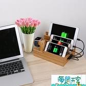多功能竹子手機平板iWatch手錶充電支架通用底座mac電線桌收納盒【海闊天空】
