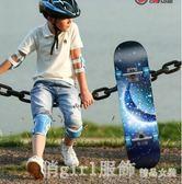 四輪滑板兒童青少年初學者抖音刷街專業男成人女生雙翹公路滑板車   YTL  俏girl