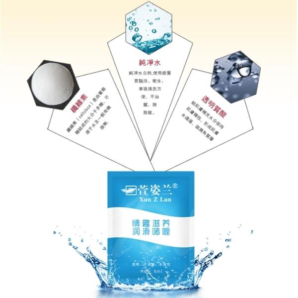 潤滑愛情配方 vivi情趣 潤滑按摩液 情趣商品 按摩油  Xun Z Lan‧水溶性情趣潤滑液隨身包 6ml