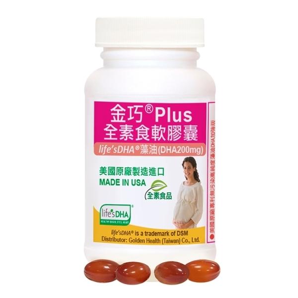 【赫而司】金巧Plus植物軟膠囊Life'sDHA藻油(DHA200mg)(60顆/罐)