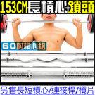 60吋電鍍長槓心(含鎖頭)管徑2.5CM...