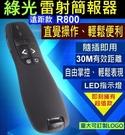 R800 綠光雷射 簡報筆 USB 隨插...