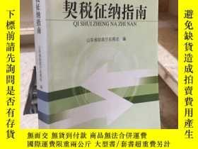 二手書博民逛書店罕見契稅徵納指南Y282666 經濟管理出版社 出版2006