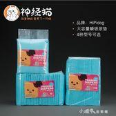 寵物尿片貓砂盆尿墊加厚祛臭尿不濕廁所尿布貓咪用品100片 小確幸生活館