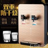 飲水機 壁掛式冷熱型家用速熱節能迷你飲水機自動制冷制熱 igo 非凡小鋪