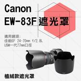 御彩數位@Canon 植絨款EW-83F 蓮花遮光罩 EF 24-70mm f/2.8L USM I代 太陽罩 攝影 現貨