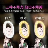 補光燈高清廣角手機鏡頭通用單眼主播嫩膚美顏攝像頭 WD科炫數位旗艦店