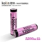 kolin 歌林18650平頭鋰電池 1200mAh 3.7V 節能環保 優質電芯 持久耐用 可反覆充電 BSMI認證