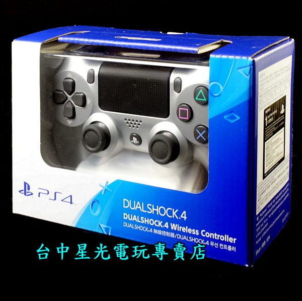 【PS4週邊 可刷卡】☆ SONY原廠 新款無線控制器 無線手把 銀色 台灣公司貨 ☆【CUH-ZCT2G】