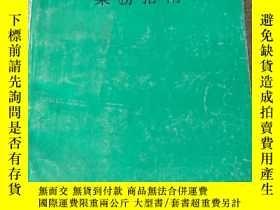 二手書博民逛書店罕見舉辦外商投資企業業務指南Y19621 出版1992