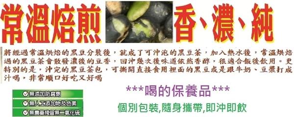天然青仁黑豆水/黑豆茶/2袋入