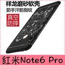 【萌萌噠】Xiaomi 紅米Note6 pro 祥龍刀鋒浮雕保護殼 360度全包邊 防摔磨砂軟殼 手機殼 手機套