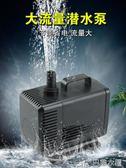小水泵魚缸抽水泵靜音小型迷你微型水泵循環低吸魚缸過濾器潛水泵 DF 巴黎衣櫥