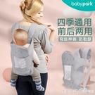 背娃神器前后兩用寶寶抱帶雙肩后背式多功能輕便簡易外出嬰兒背帶 美眉新品