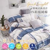 【FOCA-海魅】單人-韓風設計100%精梳棉三件式薄被套床包組