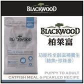 《48HR快速出貨》*KING*《柏萊富》blackwood 功能性滋補養生犬糧 鯰魚加麥 5磅