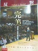 【書寶二手書T2/哲學_HAU】反對完美-科技與人性的正義之戰(第2版)_邁可‧桑德爾