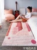 北歐地毯臥室網紅同款客廳沙發茶幾地墊家用房間臥室榻榻米床邊毯12   新年禮物 YYP