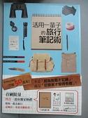 【書寶二手書T6/嗜好_G65】活用一輩子的旅行筆記術_奧野宣之