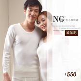 【大盤大】W258 男 NG恕不退換 100%純羊毛衛生衣 防縮發熱衣 M-XL 澳洲美麗諾 羊毛內衣 套頭