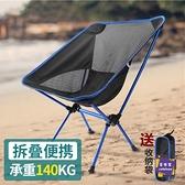戶外休閒椅 月亮椅 戶外折疊椅超輕便攜式休閒野外沙灘露營靠背釣魚椅子馬扎凳月亮椅T
