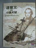 【書寶二手書T3/科學_QHD】達爾文與小獵犬號-物種原始的發現之旅_穆爾黑德_2/e